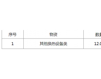 """中石化新星双良地热能热电有限公司新星双良曲沃""""程换余热+""""供暖工热站换热机组采购换热机组招标公告"""