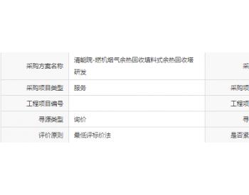 2019年11月20日中国华能集团清洁能源技术研究院有限公司清能院-燃机<em>烟气余热</em>回收填料式余热回收塔研发询价书询价公告
