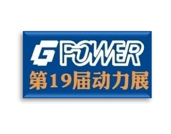 第19届中国(上海)国际<em>动力设备</em>及发电机组展览会