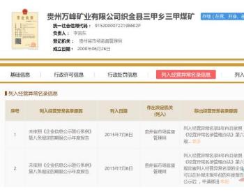 贵州三甲煤矿事故困多人 <em>涉事企业</em>曾因环保问题受罚