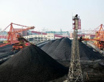 煤炭去产能即将步入第五年 至去年底行业化解8.1亿吨