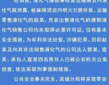 山东滨州:麻辣烫店<em>液化气</em>爆燃事故4人涉嫌犯罪被立案侦查