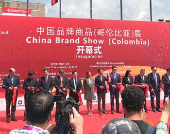油气能源领域唯一参展平台丨易瑞国际首度亮相中国品牌商品(哥伦比亚)展