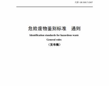新《危险废物鉴别标准通则》公布 明年1月1日起实施
