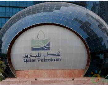 卡塔尔计划到2027年将LNG<em>产量</em>提高到1.26亿吨