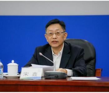 宋鑫出任<em>中国节能环保集团</em>有限公司党委书记、董事长
