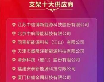 """中信博荣获""""2019年度<em>支架十大供应商</em>""""称号"""