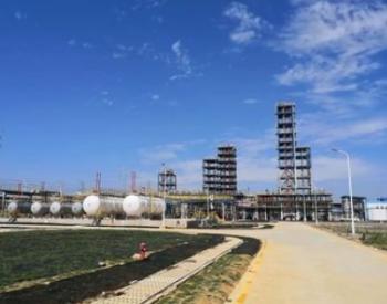 投资58亿元 陕西煤制乙二醇项目进展顺利!