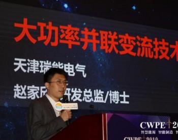 CWPE2019|天津<em>瑞能电气</em>赵家欣:大功率并联变流技术研究