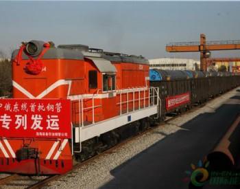 渤海装备保供<em>中俄东线天然气管道</em>工程北段纪实