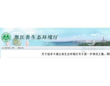 浙江省生态环境厅关于进一步规范土壤、固废领域权力事项技术审查工作的通知(征求意见稿)