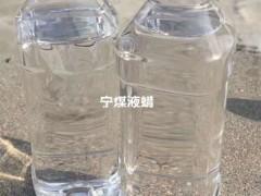 国企品质化工炼厂正构烷烃、液体石蜡、液蜡、重质液蜡厂家批发