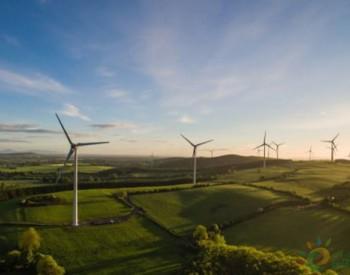 独家翻译|1450万欧元!Greencoat Renewables完成首笔风电场收购