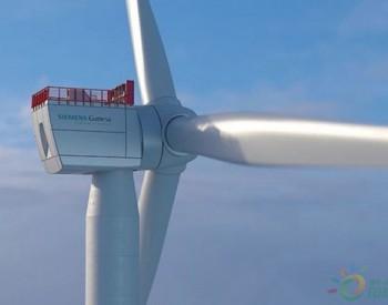 独家翻译|750MW!西门子歌美飒11MW新型<em>涡轮机</em>将用于荷兰海上风电场