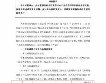 大唐发电关于股东违规减持公司股份及致歉的公告