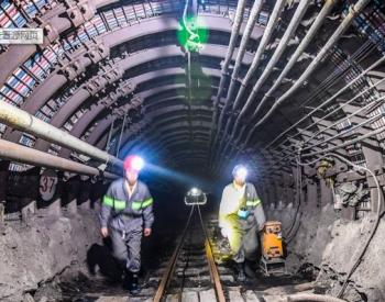 关于降低或撤消4处煤矿一级安全生产标准化等级的公告
