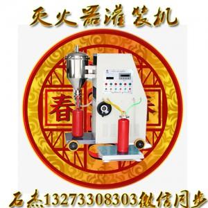 灭火器氮气充装设备