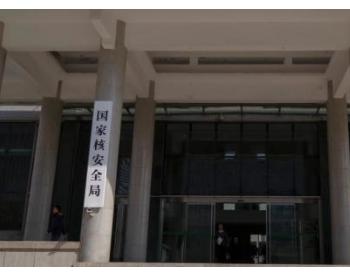 第二轮第一批中央生态环境保护督察已罚款超2.3亿元