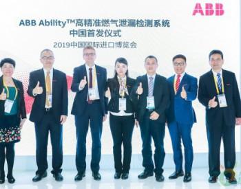 ABB Ability™高精准燃气泄漏检测<em>系统</em>首次亮相进博会