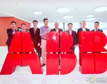 ABB全球开放创新中心在深圳启动,引领技术变革