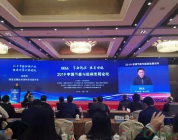 发改委环资司副司长宋常青: 我国节能环保