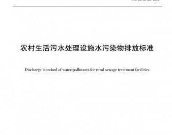 山西省《农村生活<em>污水处理设施</em>污染物排放标准》发布 2019年11月1日起施行
