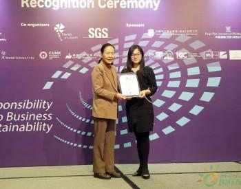 华润<em>电力</em>获评香港企业可持续发展指数第8名