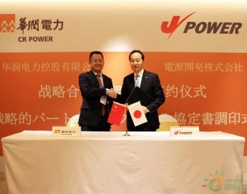 华润电力与<em>日本</em>电源开发株式会社签署战略合作协议