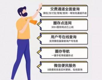 """""""华润燃气""""官方微信上线,更多便民服务来啦!"""