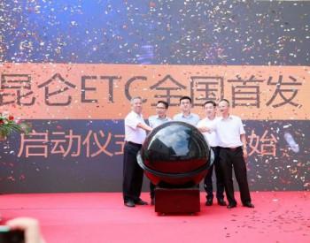 <em>中国石油昆仑ETC卡</em>发行量破百万张