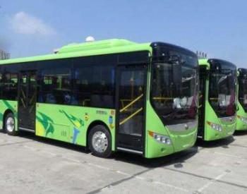 明年<em>节能减排</em>补助下达 新能源公交运营补贴或延续?