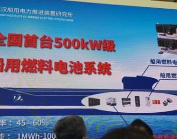 我国首台百千瓦级<em>船用燃料电池</em>系统诞生