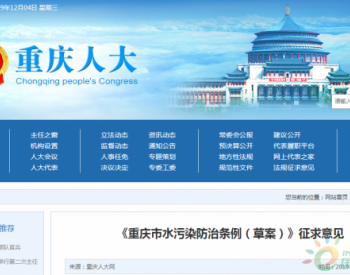 《重庆市水<em>污染</em>防治条例(草案)》征求意见出炉 向大众征求修改意见