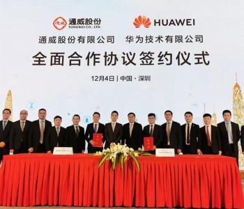 强强联合 | 通威与华为签署全面合作协议