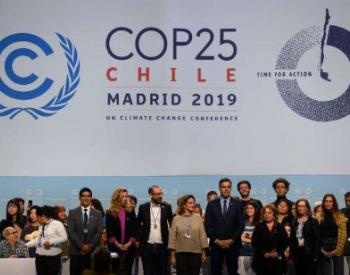 联合国气候变化大会表示:中国为全球环境治理作出重要贡献