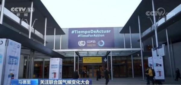 联合国气候大会1
