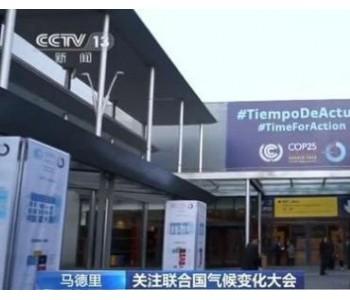 联合国气候变化大会与会代表高度评价中国减排成绩