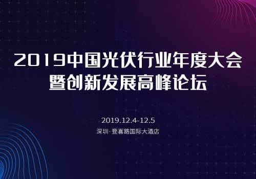 2019年中国光伏行业年度大会