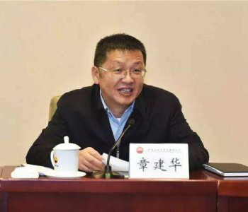 访国家能源局局长章建华:建立长效机制解决人民用能问题