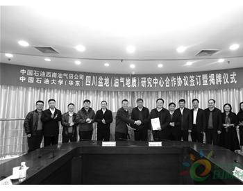 <em>西南</em>油气田公司 <em>石油大学</em>(华东)成立四川盆地研究中心