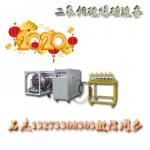 二氧化碳爆破设备CO2blasting equipment