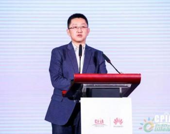 陶冶:预计2020年中国光伏新增装机45GW