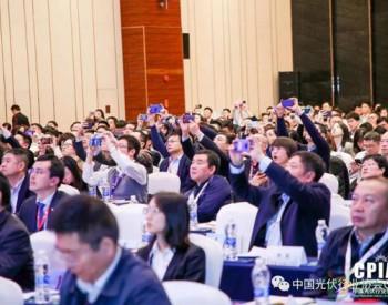 年度盛典 中国光伏光伏行业年度大会暨创新发展高峰论坛盛大召开