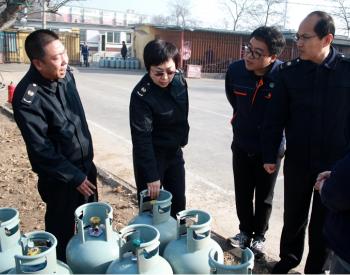 北京市开展液化石油气安全检查