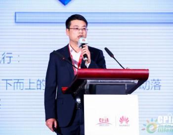 晶科能源戴健:2020年基本可实现全国平价上网