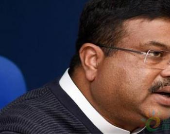 印度石油部长普拉丹表示天然气消费量将在10年内增长3倍 达到15%的目标