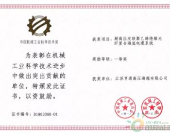 亨通高压荣膺中国机械工业科学技术奖一等奖