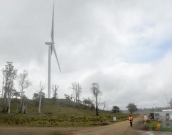 中国电建投资澳大利亚<em>风电</em>项目首批风机并网发电