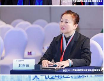 国网南网2019直流电源智能运维及技术创新交流会
