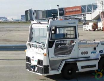 为减少航班延误 法航<em>测试</em>全球首款<em>自动驾驶</em>行李搬运车